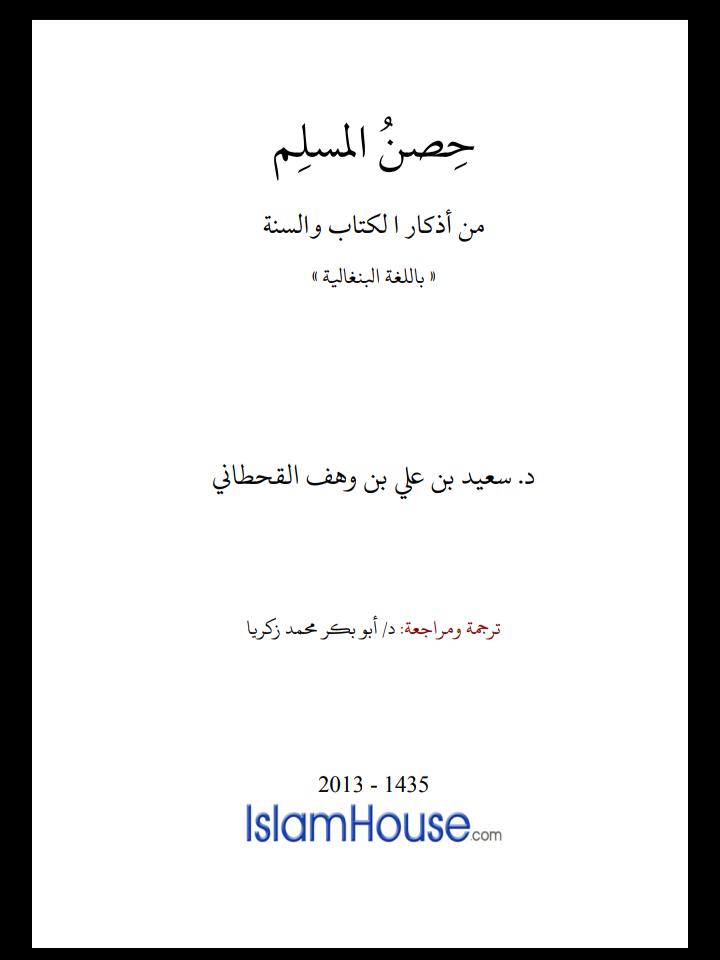 হিসনুল মুসলিম pdf, হিসনুল মুসলিম পিডিএফ ডাউনলোড, হিসনুল মুসলিম পিডিএফ, হিসনুল মুসলিম pdf download,