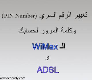 """تغيير الرقم السري """"Pin Number"""" وكلمة المرور لحسابك الـ WiMax و ADSL"""