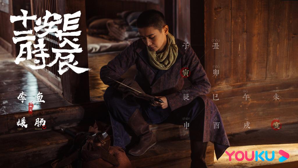 The Longest Day in Chang'An (2019) - DramaPanda