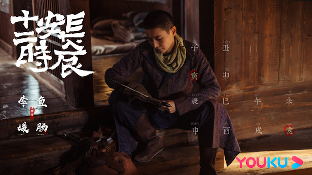 the longest day in chang'an cast Li Yuan
