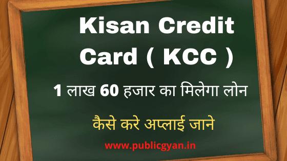 Kisan Credit Card Online Apply ,किसान क्रेडिट कार्ड कैसे बनवाए बिना गारंटी के एक लाख 60 हजार तक मिलेगा लोन