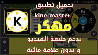 تحميل تطبيق كين ماستر مهكر يدعم طبقة الفيديو و بدون علامة مائية kine master