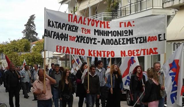 Κάλεσμα του Εργατικού Κέντρου Θεσπρωτίας για την απεργία στις 8 Δεκέμβρη