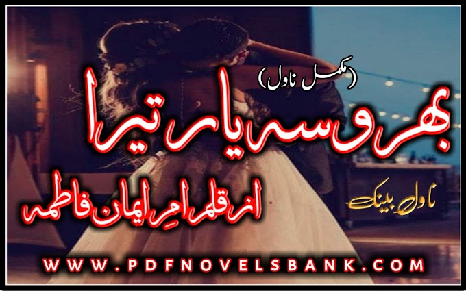 Bharosa Yaar Tera by Ume Emaan Fatima Complete Novel Pdf Download