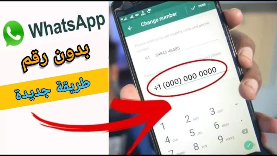 احصل على ألف رقم امريكي لتفعيل وتساب WhatsApp