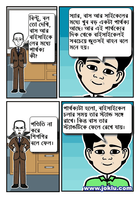 Difference between bus and bicycle Bengali joke