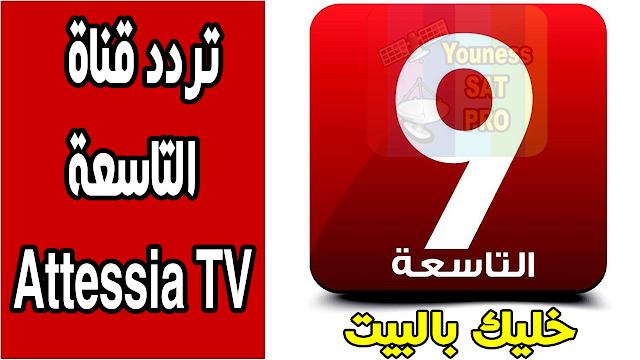 تردد قناة التاسعة Attessia TV التونسية على قمر نايل سات 2020