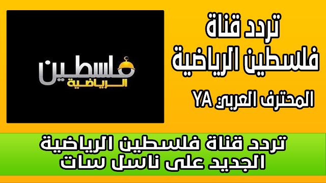 تردد قناة فلسطين الرياضية الجديد على نايل سات 2018