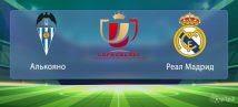 Алькояно – Реал Мадрид где СМОТРЕТЬ ОНЛАЙН БЕСПЛАТНО 20 января 2021 (ПРЯМАЯ ТРАНСЛЯЦИЯ) в 23:00 МСК.