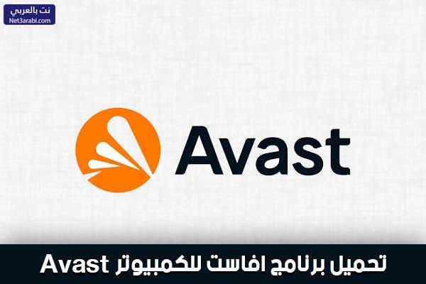 تحميل برنامج أفاست مضاد الفيروسات للكمبيوتر Avast Free Antivirus برابط مباشر