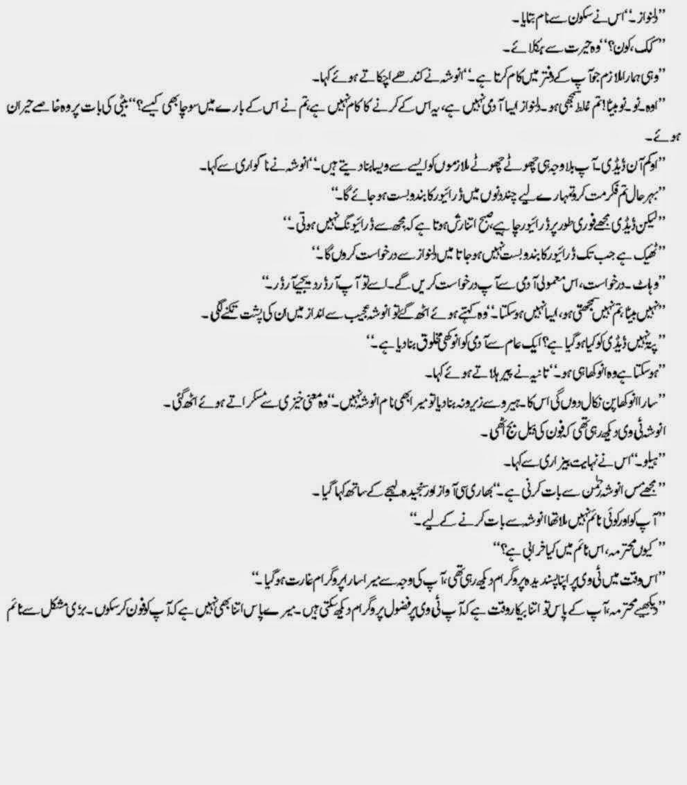 Koi Puchamera Dil Seee Download: Free Urdu Digests: Koi Dil Main Bas Gia By Aroosa Alam