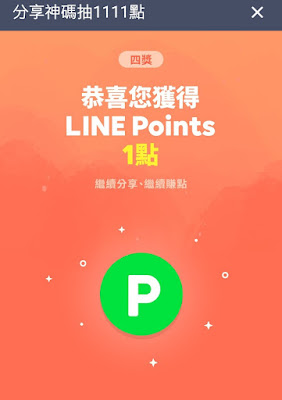 LINE購物抽1111點line point