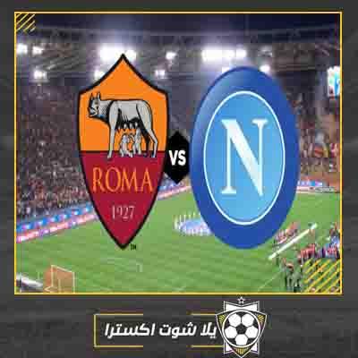 بث مباشر مباراة روما ونابولي الان