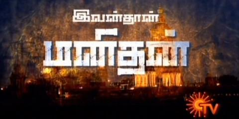 Watch Ivan Thaan Manithan 01-05-2016 Sun tv 01st May 2016 May Day Special Program Sirappu Nigalchigal Full Show Youtube HD Watch Online Free Download