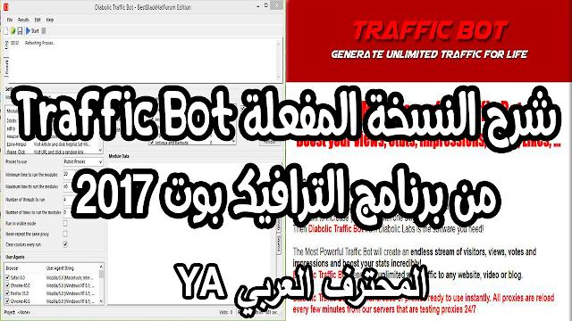 شرح برنامج TrafficBot النسخة المفعلة لخفض ترتيبك في أليكسا ورفع ال CPM الخاص بمواقع الإعلانات PTP