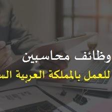 وظائف محاسبين للعمل بالمملكة العربية السعودية منشور بجريدة الاهرام