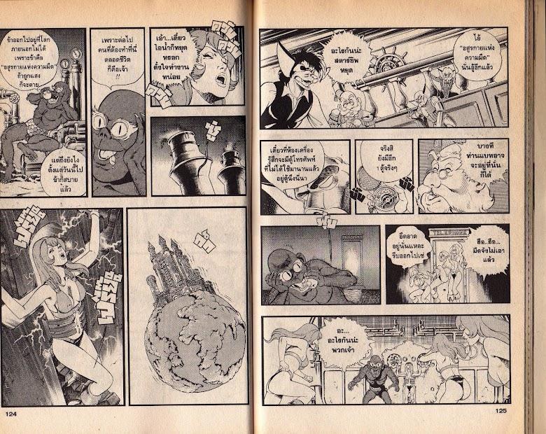 Black Knight Bat - หน้า 64