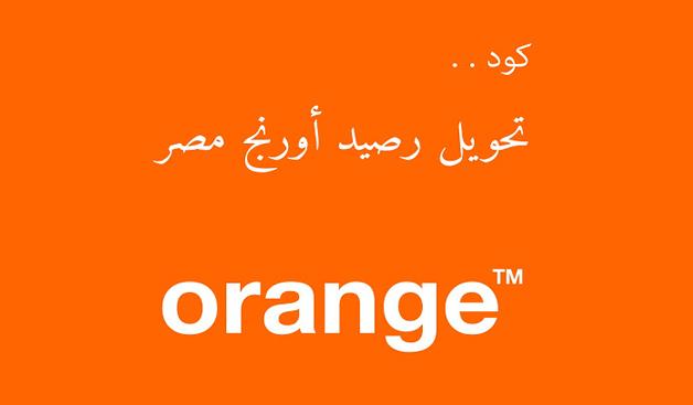 كود وطريقة تحويل رصيد أورنج مصر