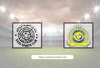 مشاهدة مباراة النصر و السد 21-9-2020 بث مباشر في دوري ابطال اسيا