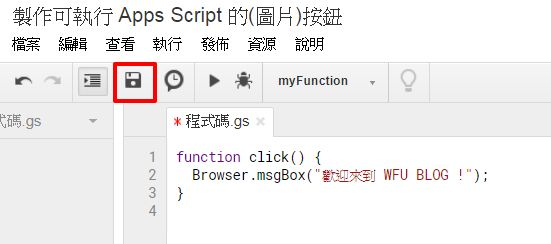 google-spreadsheet-add-button-execute-apps-script-7.jpg-Google 試算表製作可執行 Apps Script 指令碼的(圖片)按鈕