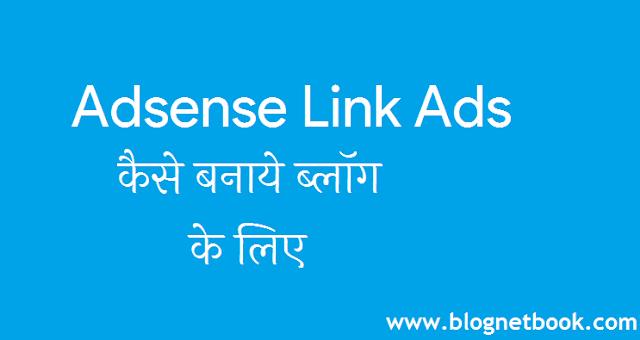 Google Adsense Link Ads Kaise Banaye Blog Ke Liye
