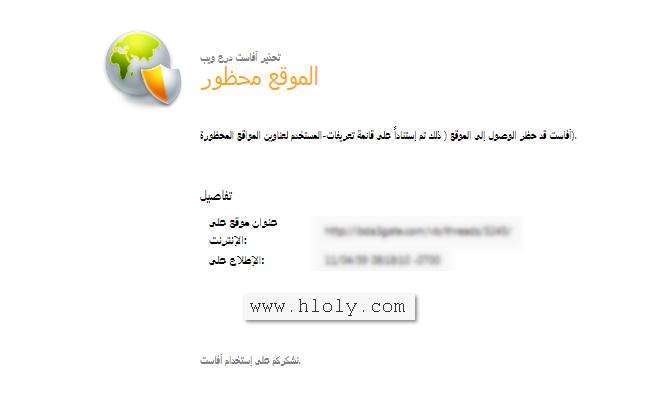 حظر موقع أو مواقع معينة بإستخدام برنامج الحماية Avast Antivirus