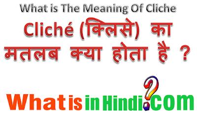 Cliche का मतलब क्या होता है