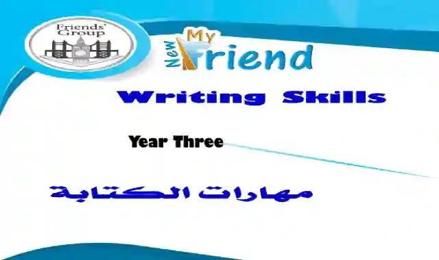 بوكليت كتاب ماى فريند لتنمية مهارات الكتابة او الـ Writing Skills للصف الثالث الثانوي 2021