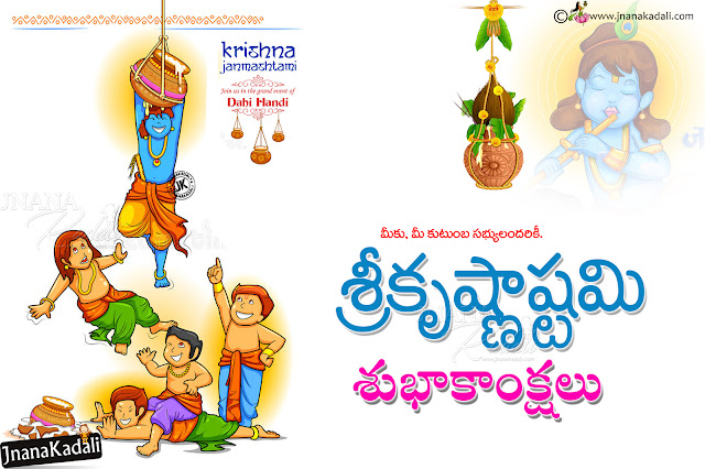 happy krishnaastami greetings, telugu greetings on janmasthami, sri krishna janmastami wallpapers quotes