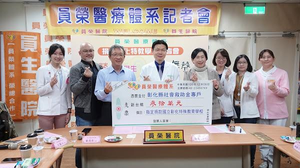 員榮醫院捐助彰化特教學校 包場「無聲」替弱勢發聲