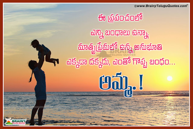 Here is Images for amma quotes in telugu,Best Telugu Quotes about mother - Amma kavitalu telugulo,Telugu Best Heart Touching Mother's Love Quotations with Nice Image,Mother's Love Quotes In Telugu With Pictures,Mother's Day Telugu wishes,quotes Telugu Poems,Best quotes on mother in Telugu,amma quotes in telugu,messages about amma,inspirational quotes in telugu,best quotes in telugu,telugu quotes about life,telugu quotations about amma,telugu quotations in telugu language,telugu coteshans