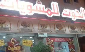 أسعار منيو و رقم عنوان فروع مطعم الحوت Al Whale
