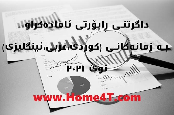 داگرتنی ڕاپۆرتی ئامادهكراو به زمانهكانی (كوردی،عربی،ئینگلیزی) - نوێ 2021