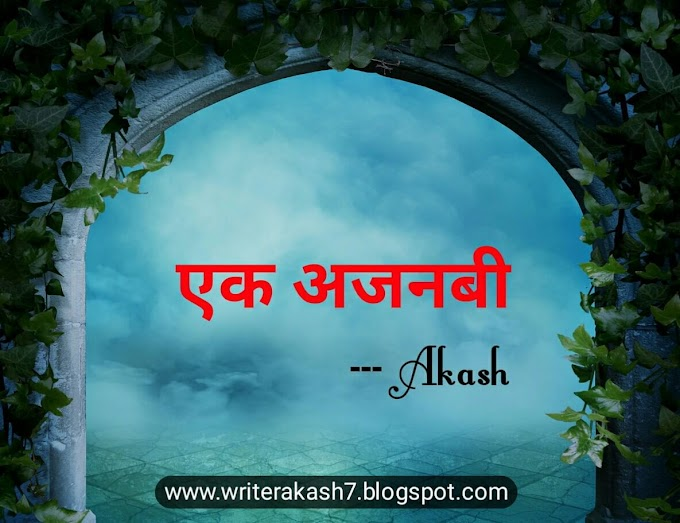 एक अजनबी | Short Love Story in Hindi by Writer Akash
