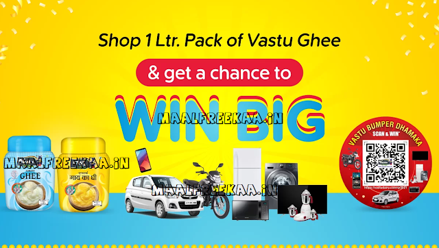 Scan QR Code And Win Free Car Bike And More Prize Worth Rs 10 Lakh