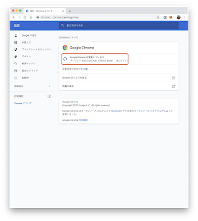 Chromeバージョンアップ前81.0.4103.106