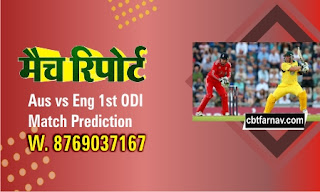 Eng vs Aus 1 ODI Match Prediction |Aus vs Eng Winner