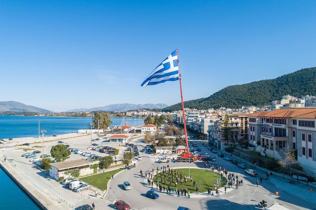 Στον ουρανό της Ηγουμενίτσας κυματίζει από τις 9.00 το πρωί της Πέμπτης, μια από τις μεγαλύτερες σημαίες της ΒΔ Ελλάδας.