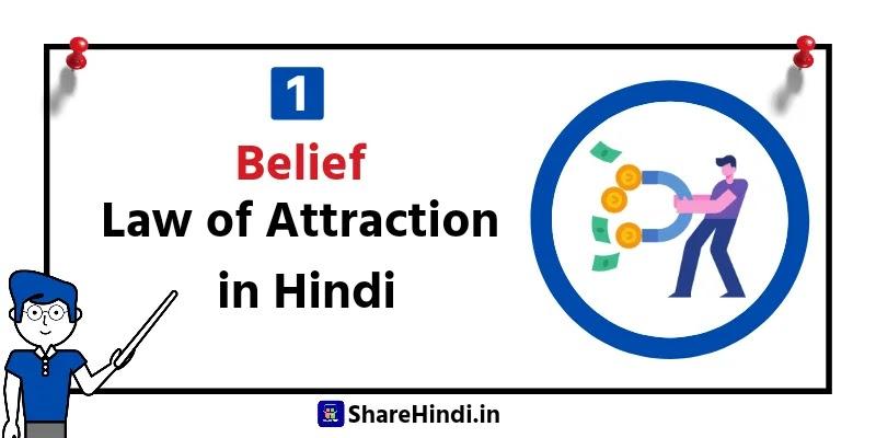 Belief इन लॉ ऑफ अट्रैक्शन - Belief in Law Of Attraction