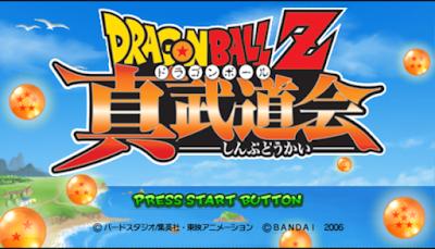 【PSP】七龍珠Z:真武道會,華麗的七龍珠系列格鬥遊戲!