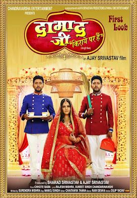 Damad Ji Kiraye Per Hai Bhojpuri Movie