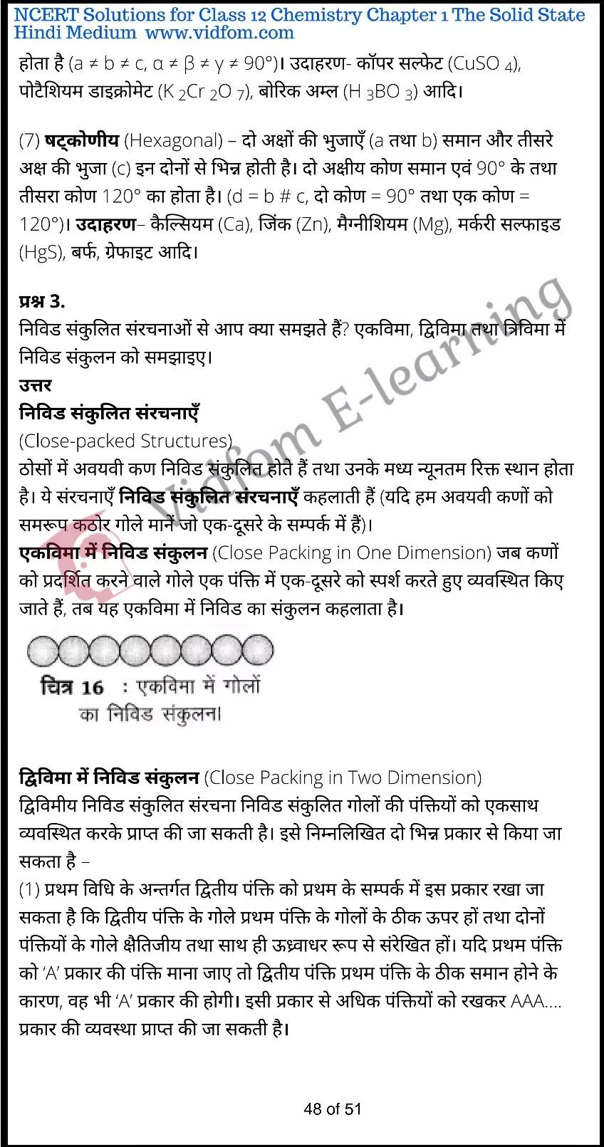 class 12 chemistry chapter 1 light hindi medium 48