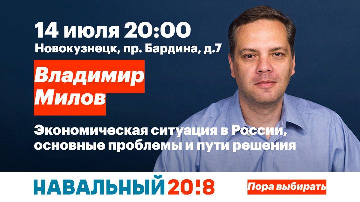 Владимир Милов Новокузнецк
