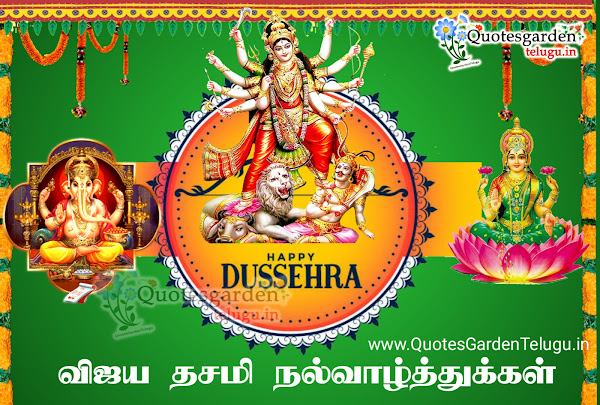 Happy -dussehra-vijayadashami-greetings-wishes-in-tamil-images-quotes-free-download