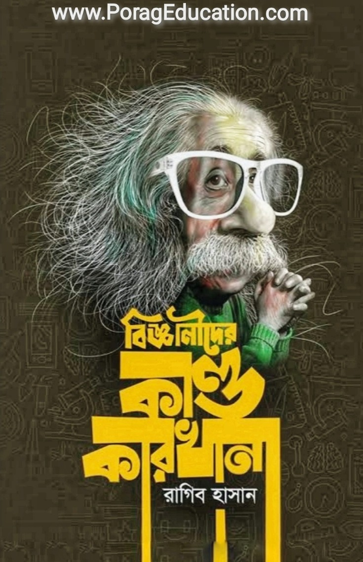 bigganider kando karkhana-1,2 bangla pdf download    বিজ্ঞানীদের কাণ্ডকারখানা-1,2 পিডিএফ ডাউনলোড