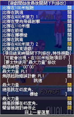 街機:88 Konami(科拿米)瘋狂運動會+作弊碼金手指,1988年漢城奧運運動遊戲!