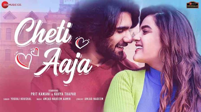 Cheti Aaja Song Lyrics in English | Prit Kamani & Kavya Thapar