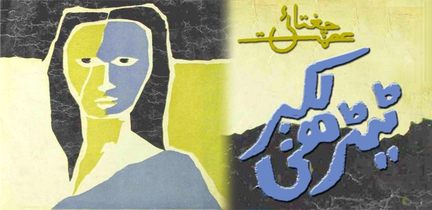 tedhi-lakeer novel by ismat-chughtai
