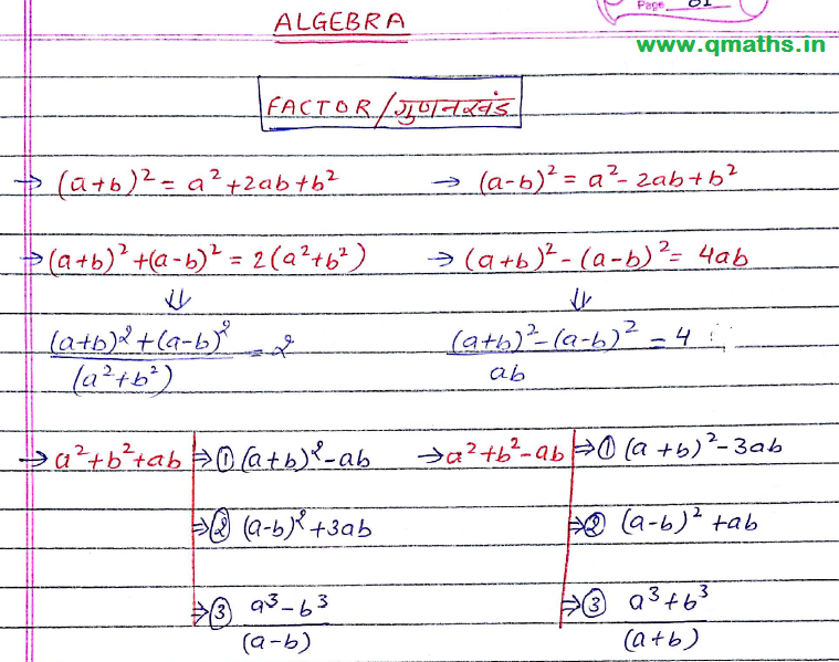 Handwritten Algebra Notes for SSC CGL PDF Download - QMaths