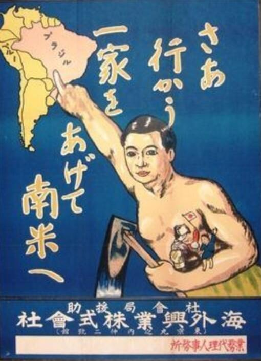 A poster used in Japan to attract immigrants to Brazil